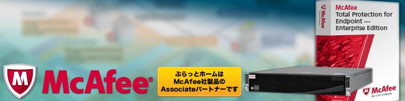 McAfee スプラッシュ画像