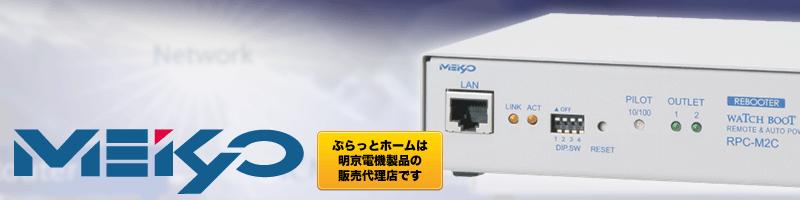 明京電機 スプラッシュ画像
