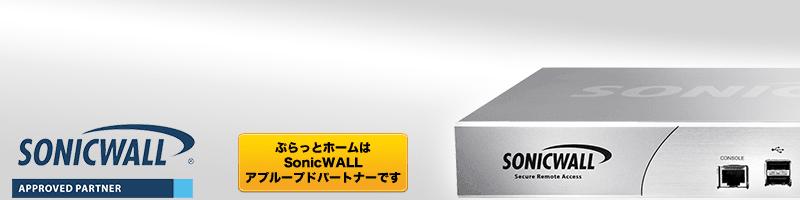 SonicWALL スプラッシュ画像