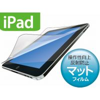 iPad 2010/液晶保護フィルム/マット AVA-PA10FL