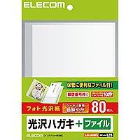 【キャンペーンモデル】ハガキ用紙/ファイル付/光沢/80枚 10個セット