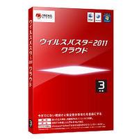 ウイルスバスター2011 クラウド 3年版