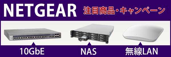 10GbE、NAS、無線LAN導入に!NETGEAR特価キャンペーン